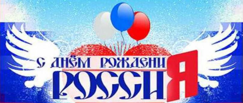 сценарий на день России для детей