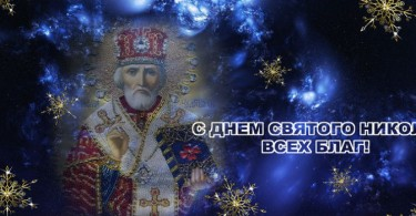 поздравления с днем святого николая чудотворца