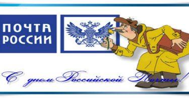 день почты россии