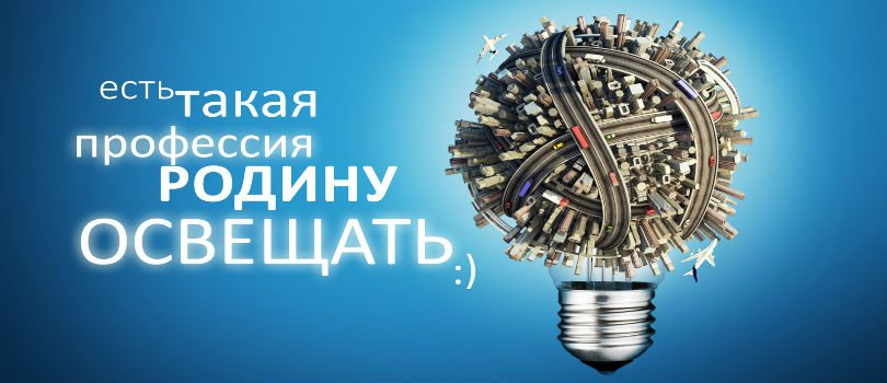 https://podarit-prazdniki.ru/wp-content/uploads/2016/07/den-energetika-810x350.jpg