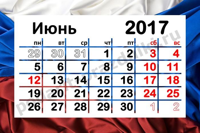 Праздники военнослужащих россии