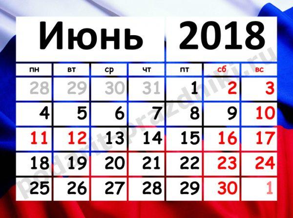как отдыхаем в июне 2018