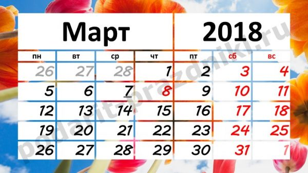 8 марта 2018 календарь