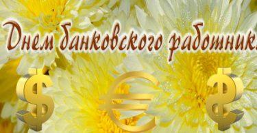 день банковского работника в россии