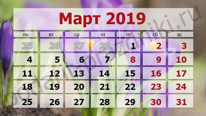 как отдыхаем в марте 2019 календарь