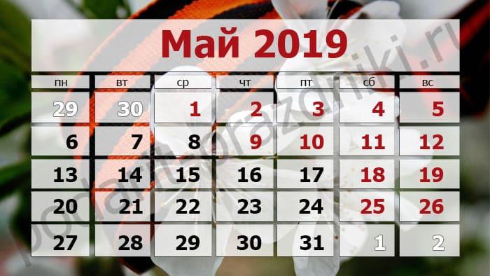 майские праздники 2019 календарь