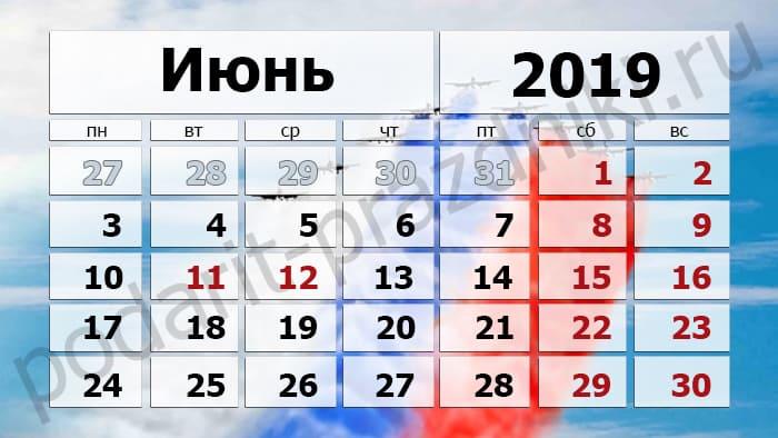 Календарь выходных в июне 2019