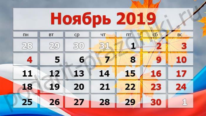 Праздники в ноябре в 2019 году. Ноябрьские выходные в 2019 году