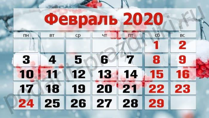 как отдыхаем в феврале 2020 календарь