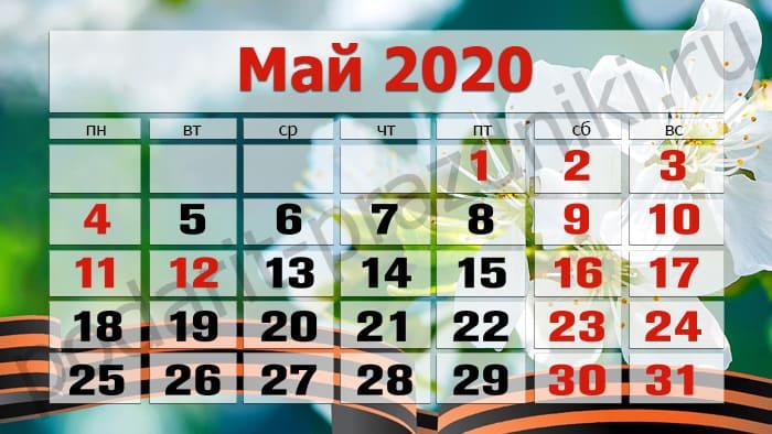 майские праздники 2020 календарь