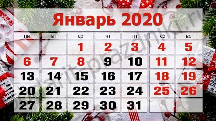 Как отдыхаем на новый год 2020 календарь