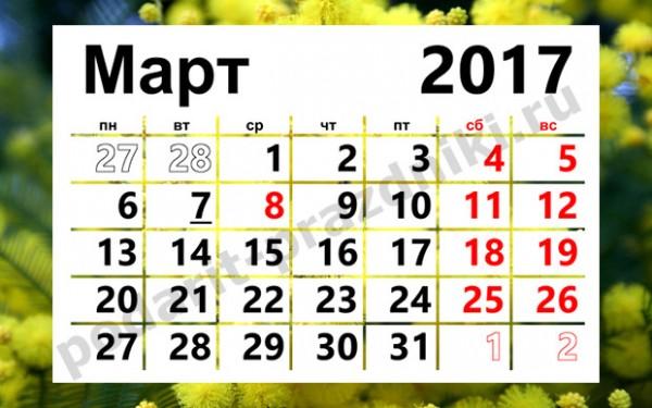 Как отдыхаем в марте 2017: выходные 8 марта в 2017 году — сколько дней отдыхаем