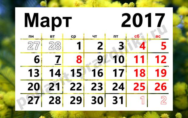 Праздники июнь 2016 украина церковные