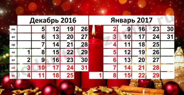 Новогодние праздники 2017 календарь