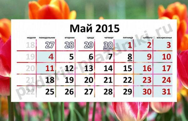 майские праздники 2015 как отдыхаем