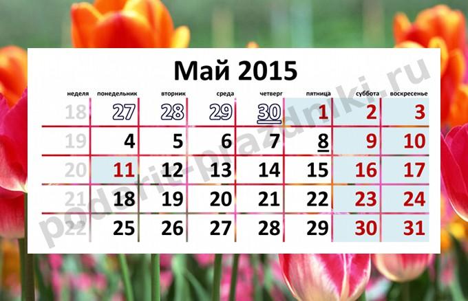 Как отдыхаем на майские праздники в 2015