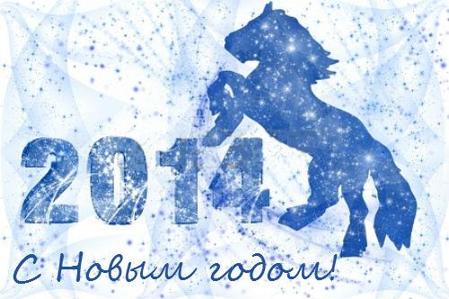 http://podarit-prazdniki.ru/wp-content/uploads/2013/08/novyygod2014-12.jpg