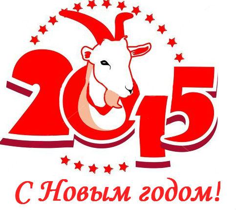 Новогодние открытки 2015 - открытки с новым годом козы (овцы) скачать Что ни день - то праздник