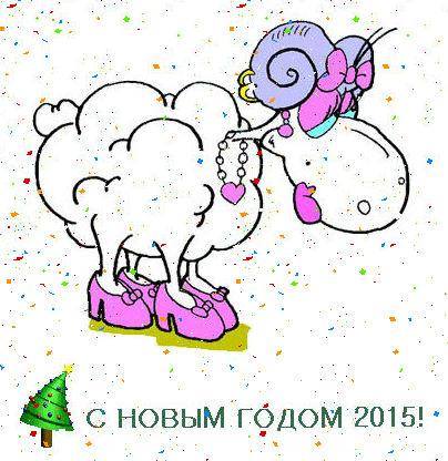 s-novym-godom-2015-6.jpg