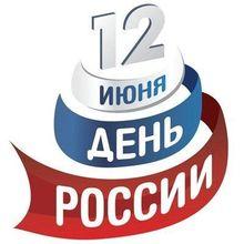 День России 2015 — как отдыхаем (календарь)