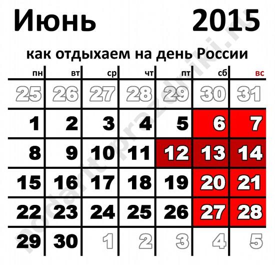 И выходных дней в июне 2014 в россии