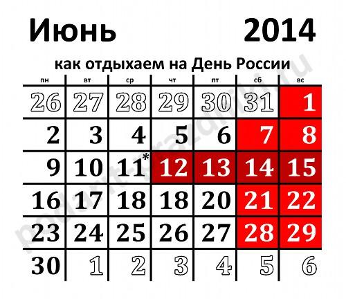 России 2014 как отдыхаем календарь