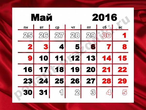 Рок календарь май