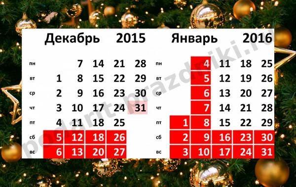 новогодние праздники 2016 календарь