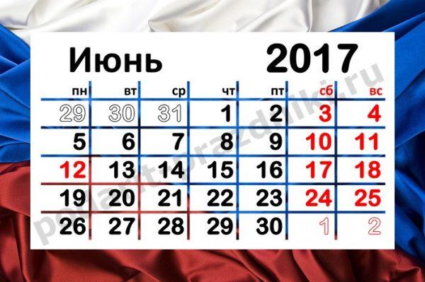 Как отдыхаем в июне 2017: День России 12 июня- выходные (официальные)